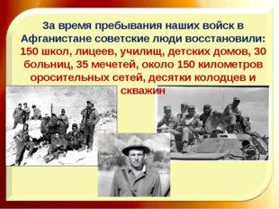 За время пребывания наших войск в Афганистане советские люди восстановили: 15