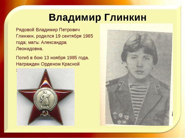 Рядовой Владимир Петрович Глинкин, родился 19 сентября 1965 года; мать: Алекс...