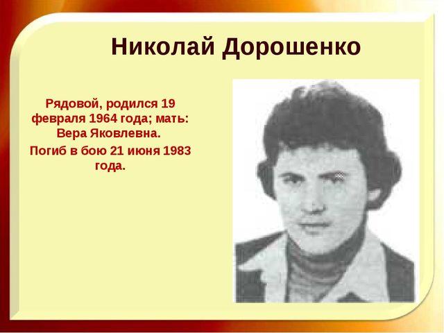Николай Дорошенко Рядовой, родился 19 февраля 1964 года; мать: Вера Яковлевна...