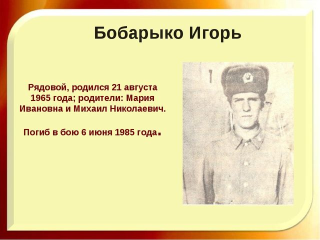 Рядовой, родился 21 августа 1965 года; родители: Мария Ивановна и Михаил Нико...