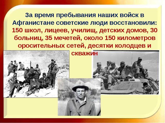 За время пребывания наших войск в Афганистане советские люди восстановили: 15...