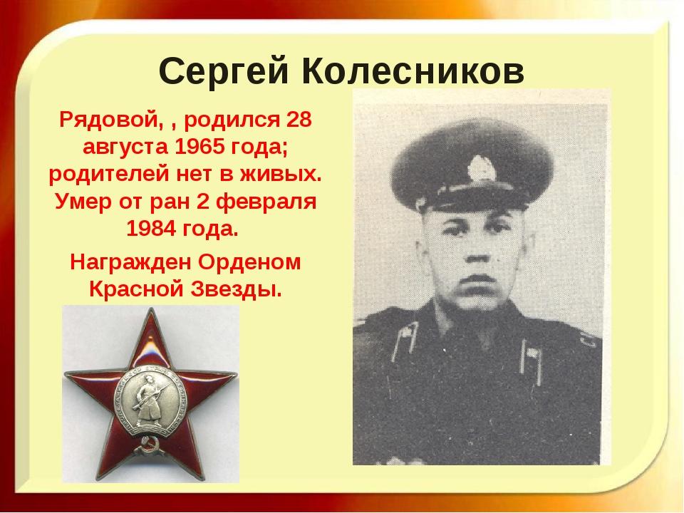 Сергей Колесников Рядовой, , родился 28 августа 1965 года; родителей нет в жи...