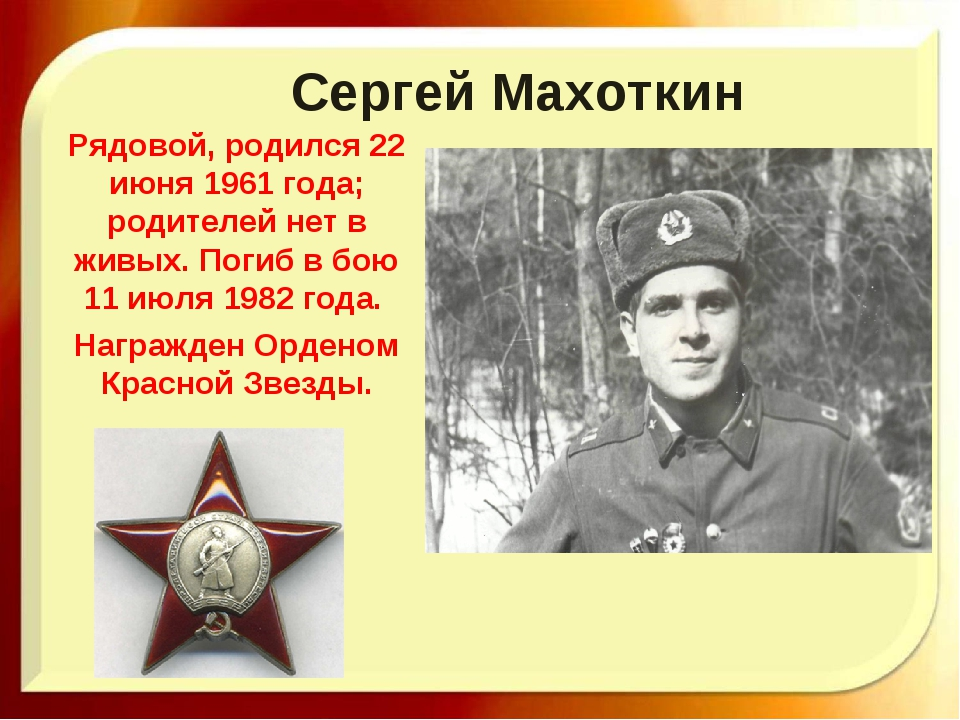 Сергей Махоткин Рядовой, родился 22 июня 1961 года; родителей нет в живых. По...