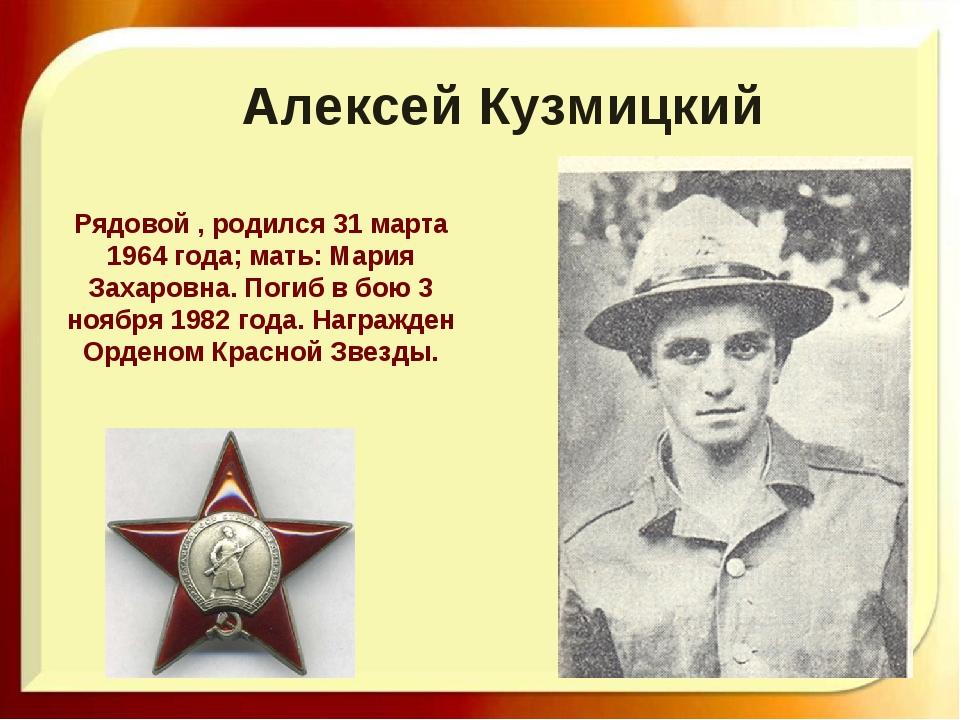 Алексей Кузмицкий Рядовой , родился 31 марта 1964 года; мать: Мария Захаровна...