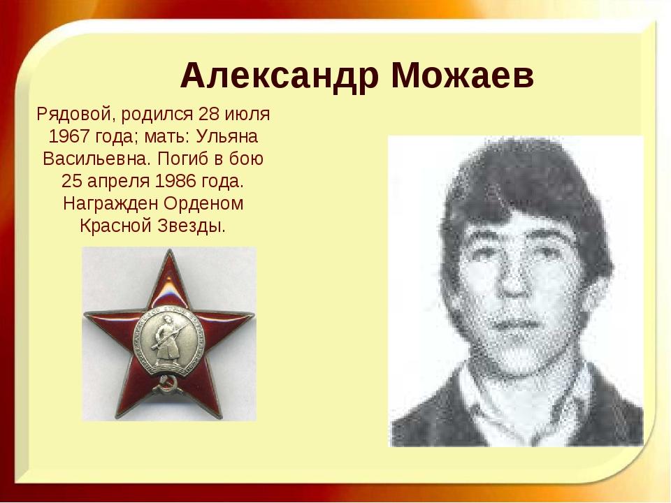Александр Можаев Рядовой, родился 28 июля 1967 года; мать: Ульяна Васильевна....