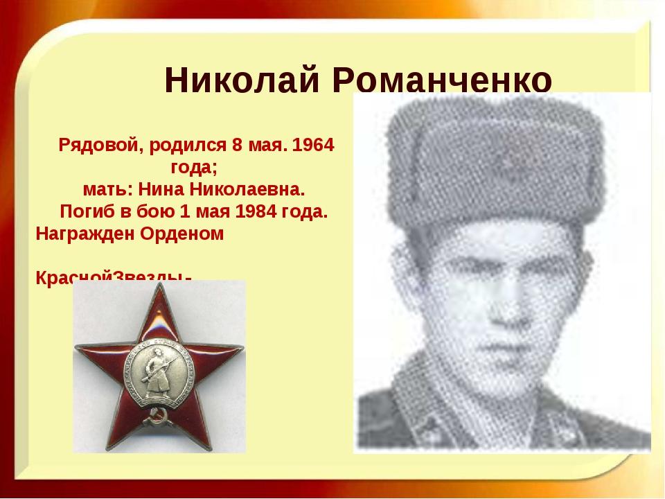 Николай Романченко Рядовой, родился 8 мая. 1964 года; мать: Нина Николаевна....