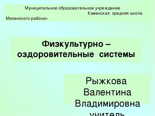 Физкультурно – оздоровительные системы Рыжкова Валентина Владимировна учитель...