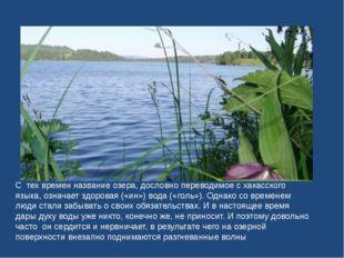 С тех времен название озера, дословно переводимое с хакасского языка, означае