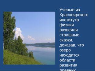 Ученые из Красноярского института физики развеяли страшные сказки, доказав, ч