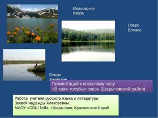Ивановские озёра Озеро Еловое Озеро Ажинское Презентация к классному часу «В