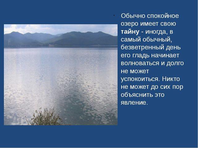 Обычно спокойное озеро имеет свою тайну - иногда, в самый обычный, безветренн...
