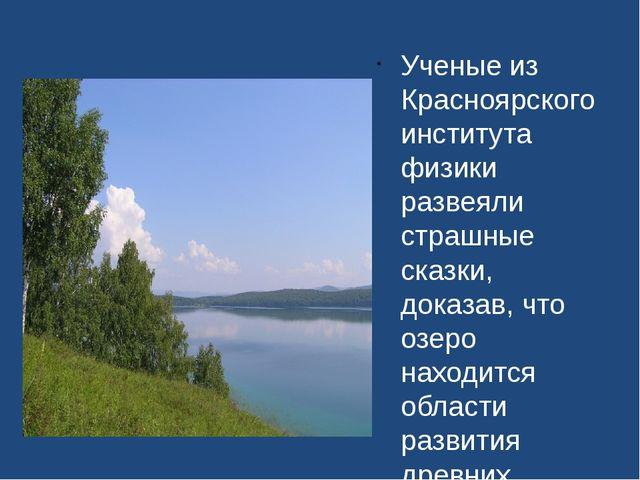 Ученые из Красноярского института физики развеяли страшные сказки, доказав, ч...