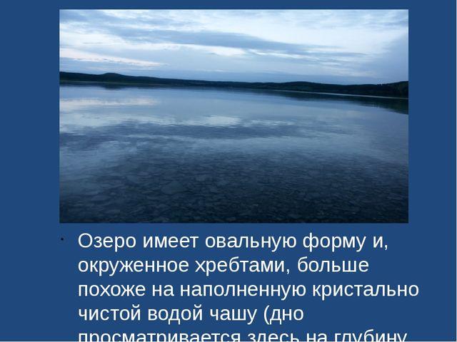 Озеро имеет овальную форму и, окруженное хребтами, больше похоже на наполненн...