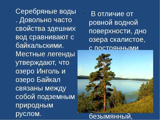 Серебряные воды . Довольно часто свойства здешних вод сравнивают с байкальски...