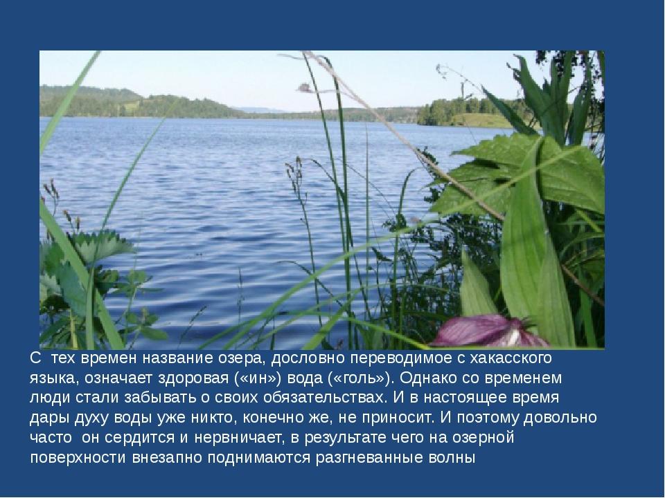 С тех времен название озера, дословно переводимое с хакасского языка, означае...