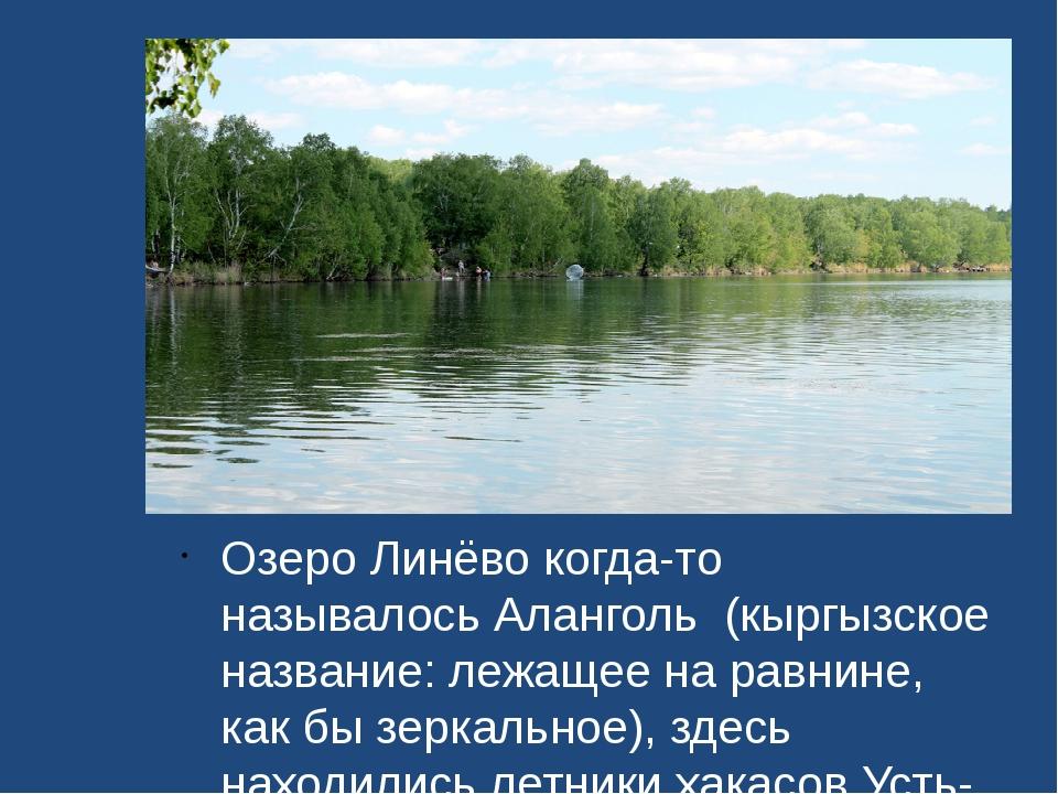 Озеро Линёво когда-то называлось Аланголь (кыргызское название: лежащее на ра...