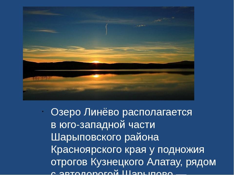 Озеро Линёво располагается вюго-западной части Шарыповского района Красноярс...