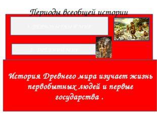 Периоды всеобщей истории 1. ПЕРВОБЫТНЫЙ МИР 5. НОВЕЙШЕЕ ВРЕМЯ 3. СРЕДНИЕ ВЕК