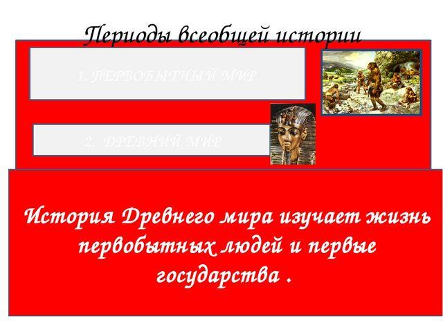 Периоды всеобщей истории 1. ПЕРВОБЫТНЫЙ МИР 5. НОВЕЙШЕЕ ВРЕМЯ 3. СРЕДНИЕ ВЕК...