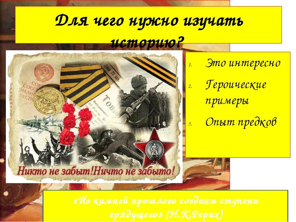 Для чего нужно изучать историю? Это интересно Героические примеры Опыт предко...