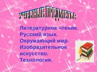 Литературное чтение. Русский язык. Окружающий мир. Изобразительное искусство.