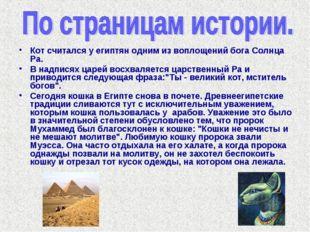 Кот считался у египтян одним из воплощений бога Солнца Ра. В надписях царей в