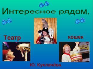 Театр кошек Ю. Куклачёва