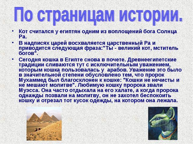 Кот считался у египтян одним из воплощений бога Солнца Ра. В надписях царей в...