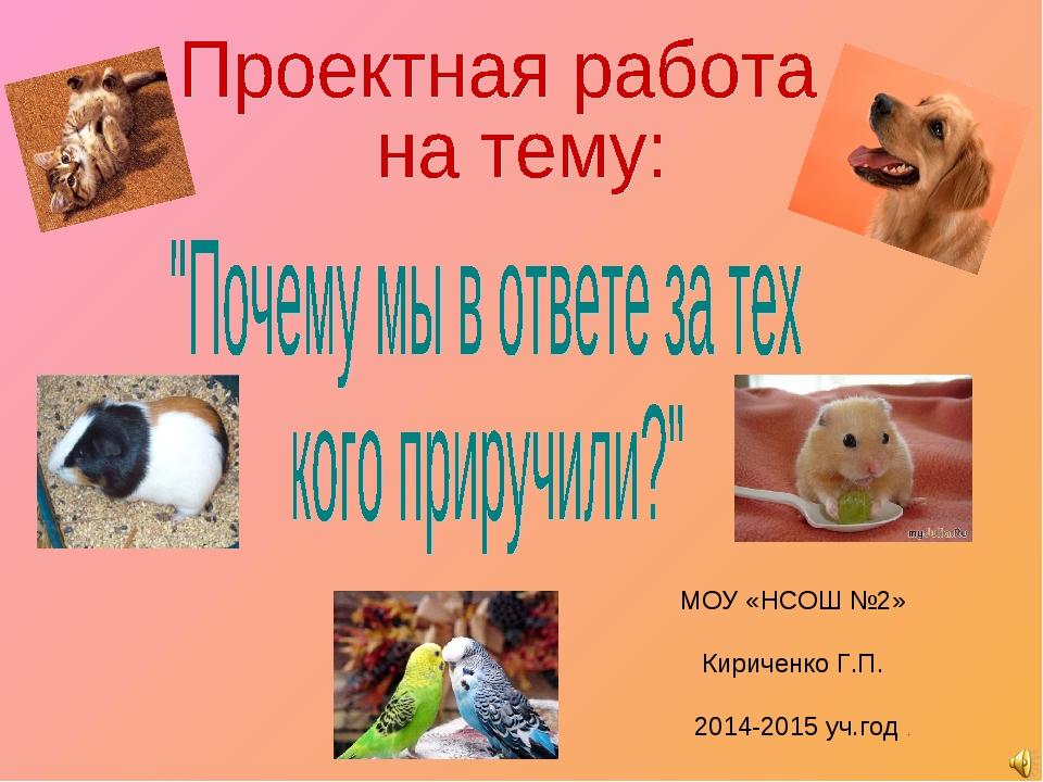 МОУ «НСОШ №2» Кириченко Г.П. 2014-2015 уч.год .