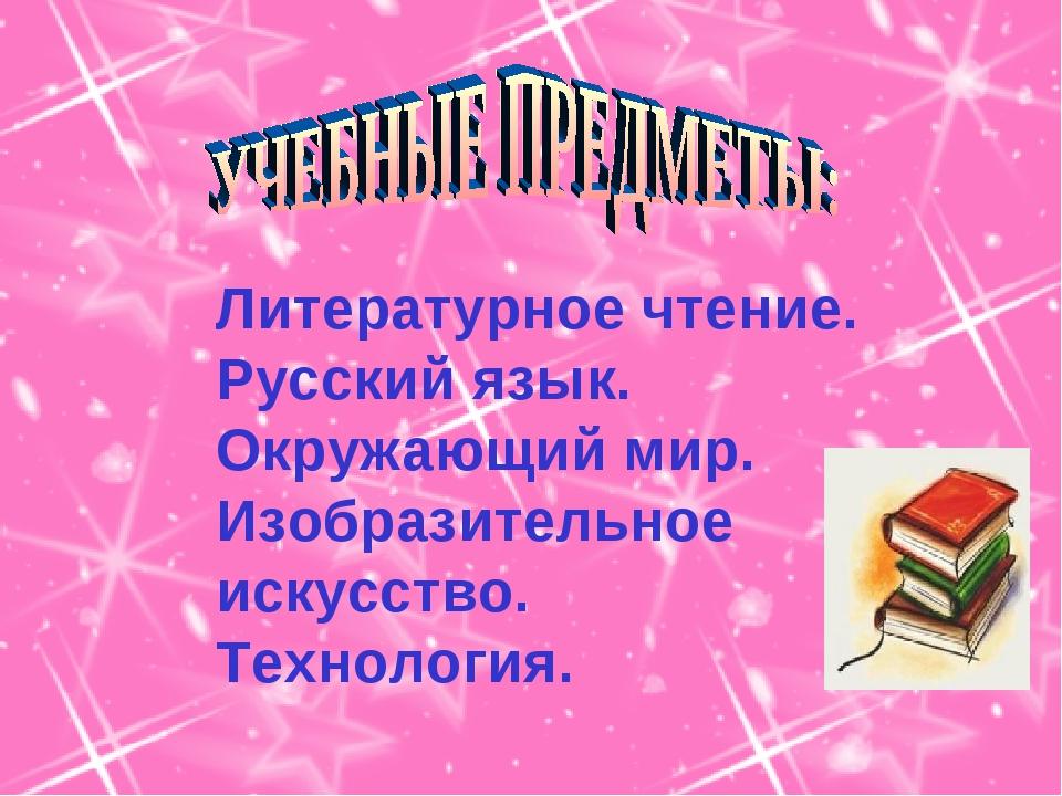 Литературное чтение. Русский язык. Окружающий мир. Изобразительное искусство....