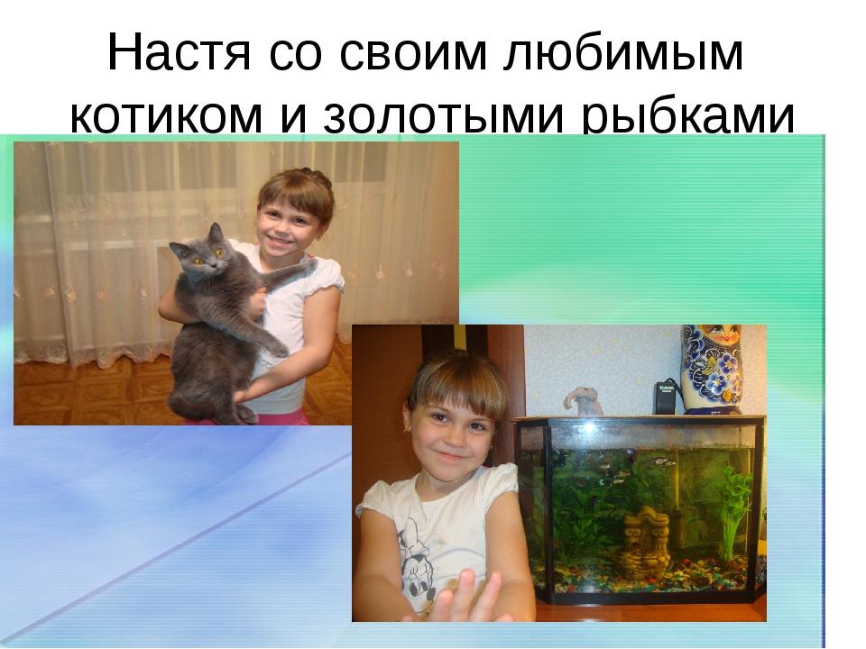 Настя со своим любимым котиком и золотыми рыбками