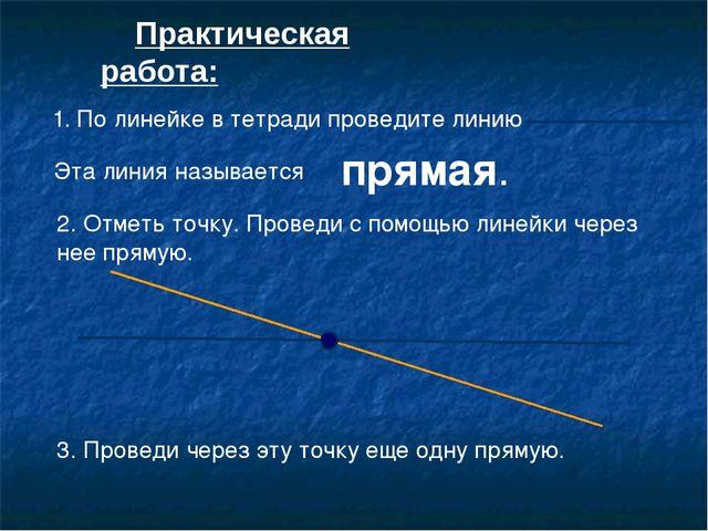 презентация по теме линейка 1 класс эльконин-давыдов