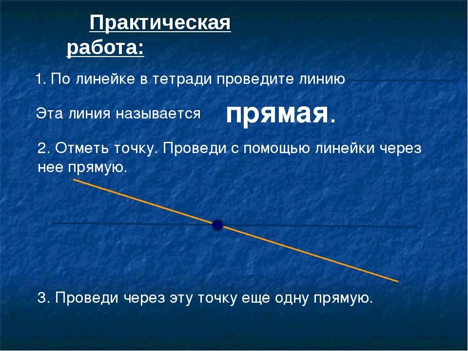 Практическая работа: 1. По линейке в тетради проведите линию Эта линия называ...