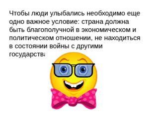 Чтобы люди улыбались необходимо еще одно важное условие: страна должна быть б