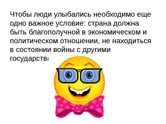 Чтобы люди улыбались необходимо еще одно важное условие: страна должна быть б...
