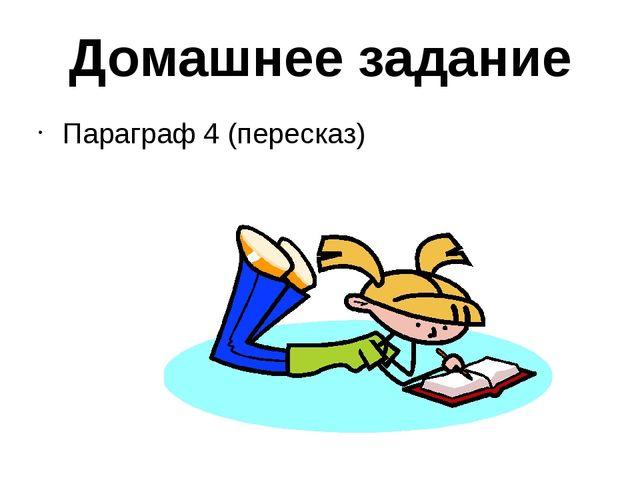 Домашнее задание Параграф 4 (пересказ)