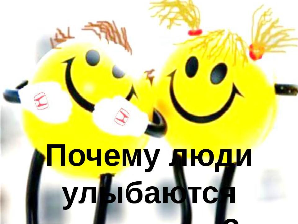 Почему люди улыбаются друг другу?