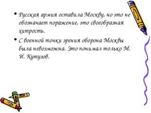 Русская армия оставила Москву, но это не обозначает поражение, это своеобразн