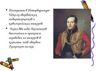 Поступает в Петербургскую Школу гвардейских подпрапорщиков и кавалерийских юн