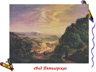 «Вид Пятигорска»