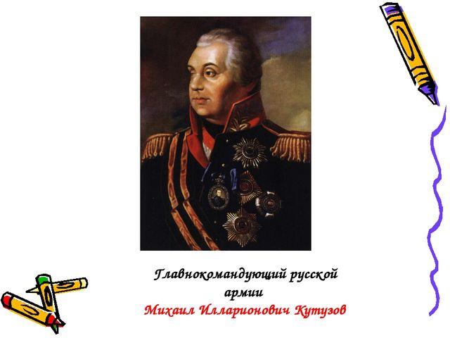 Главнокомандующий русской армии Михаил Илларионович Кутузов