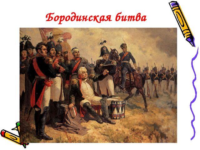 Бородинская битва в 125км. от Москвы, близ села Бородино, Кутузов решил дать...