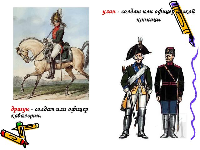 драгун - солдат или офицер кавалерии. улан - солдат или офицер легкой конницы
