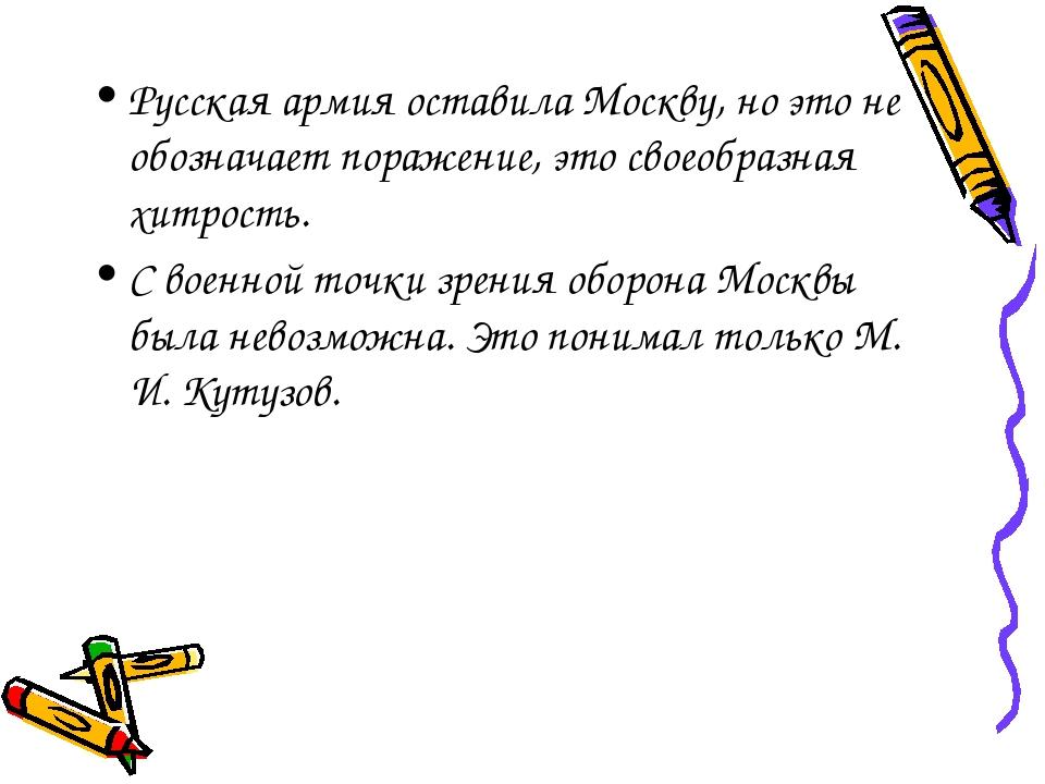 Русская армия оставила Москву, но это не обозначает поражение, это своеобразн...