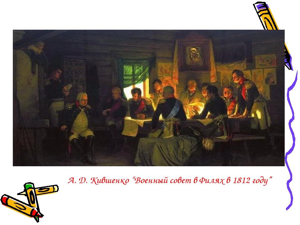 """А. Д. Кившенко """"Военный совет в Филях в 1812 году"""""""