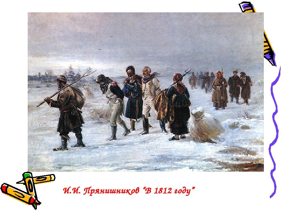 """И.И. Прянишников """"В 1812 году"""""""