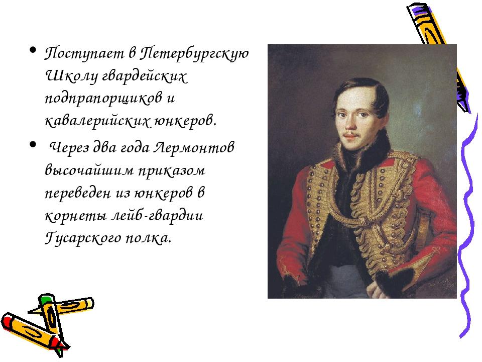 Поступает в Петербургскую Школу гвардейских подпрапорщиков и кавалерийских юн...