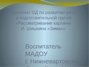 Конспект ОД по развитию речи в подготовительной группе «Рассматривание картин