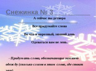 Снежинка № 3 А сейчас вы детвора Все придумайте слова Во что в морозный, зимн