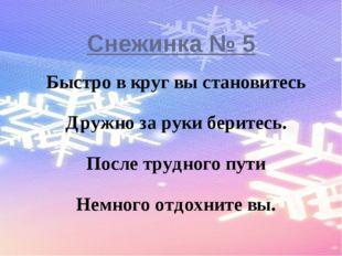Снежинка № 5 Быстро в круг вы становитесь Дружно за руки беритесь. После труд